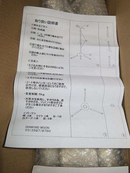 矢沢永吉 マイクスタンド型コートハンガー 新品未使用 箱付