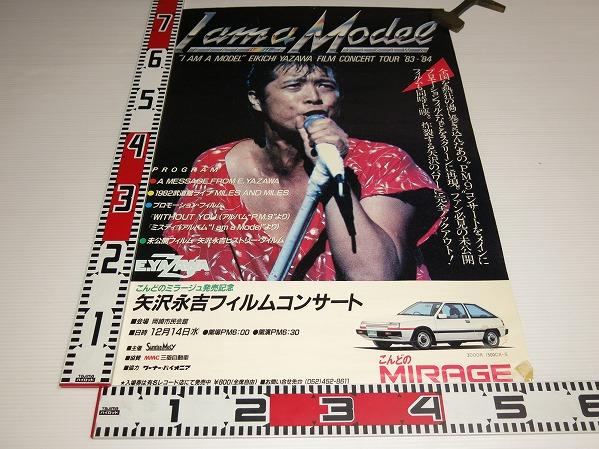 矢沢永吉ポスター フィルムコンサート告知 I am Model