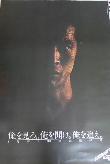 矢沢永吉ポスター 俺を見ろ。俺を聞け。俺を追え。後楽園